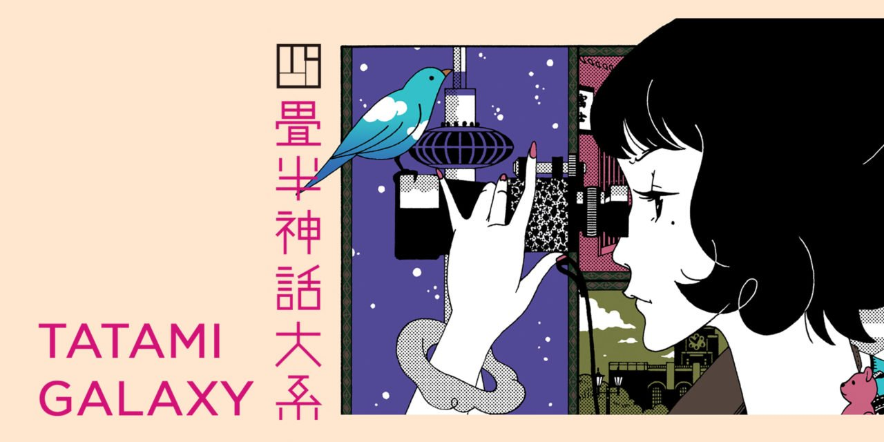 Anime of the Week #39 ~ Tatami Galaxy