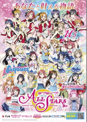 News: Love Live! School Idol Festival ALL STARS Game Delayed to 2019
