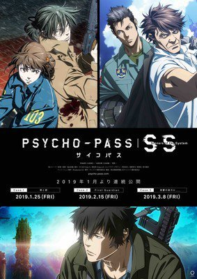 Psycho-Pass SS Anime Film Trilogy Gets Manga Adaptations