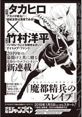 News: Akame ga KILL! Writer Takahiro Launches New Matoseihei no Slave Manga