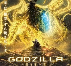 Final Godzilla Anime Film Debuts on Netflix on January 9