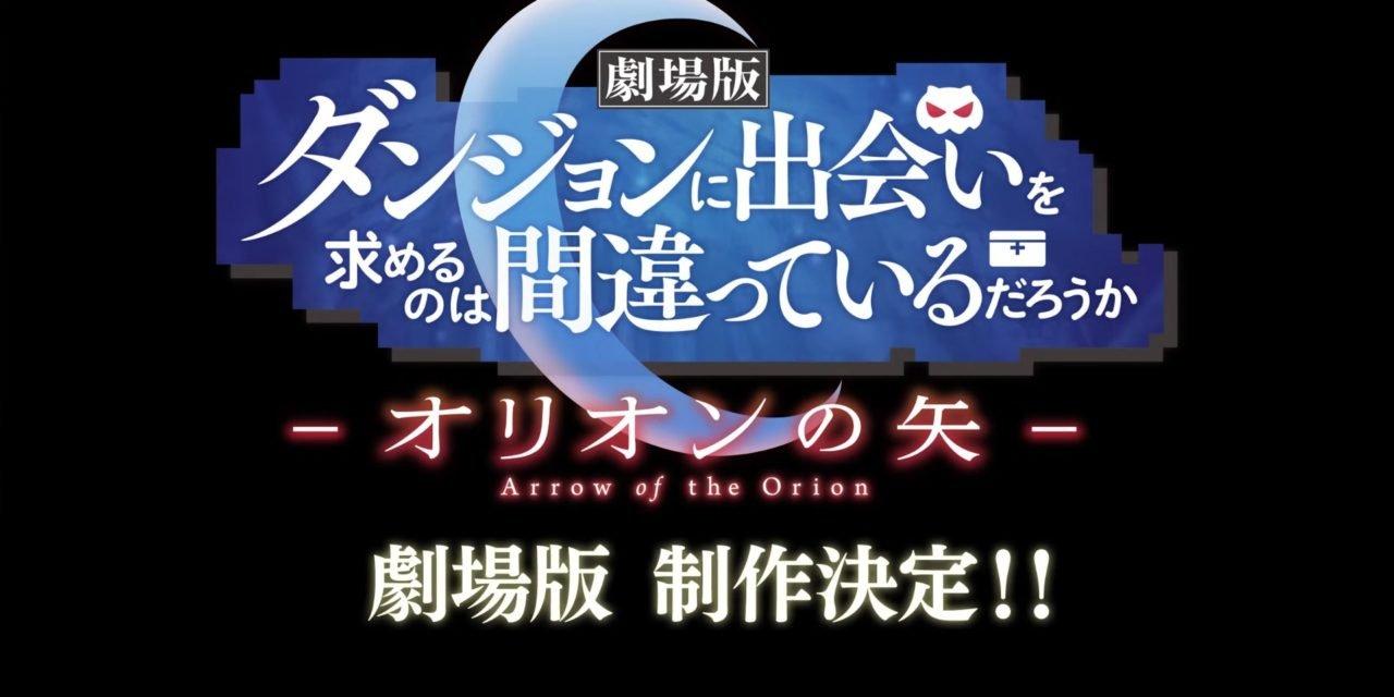 Danmachi Film to Premiere in 2019!