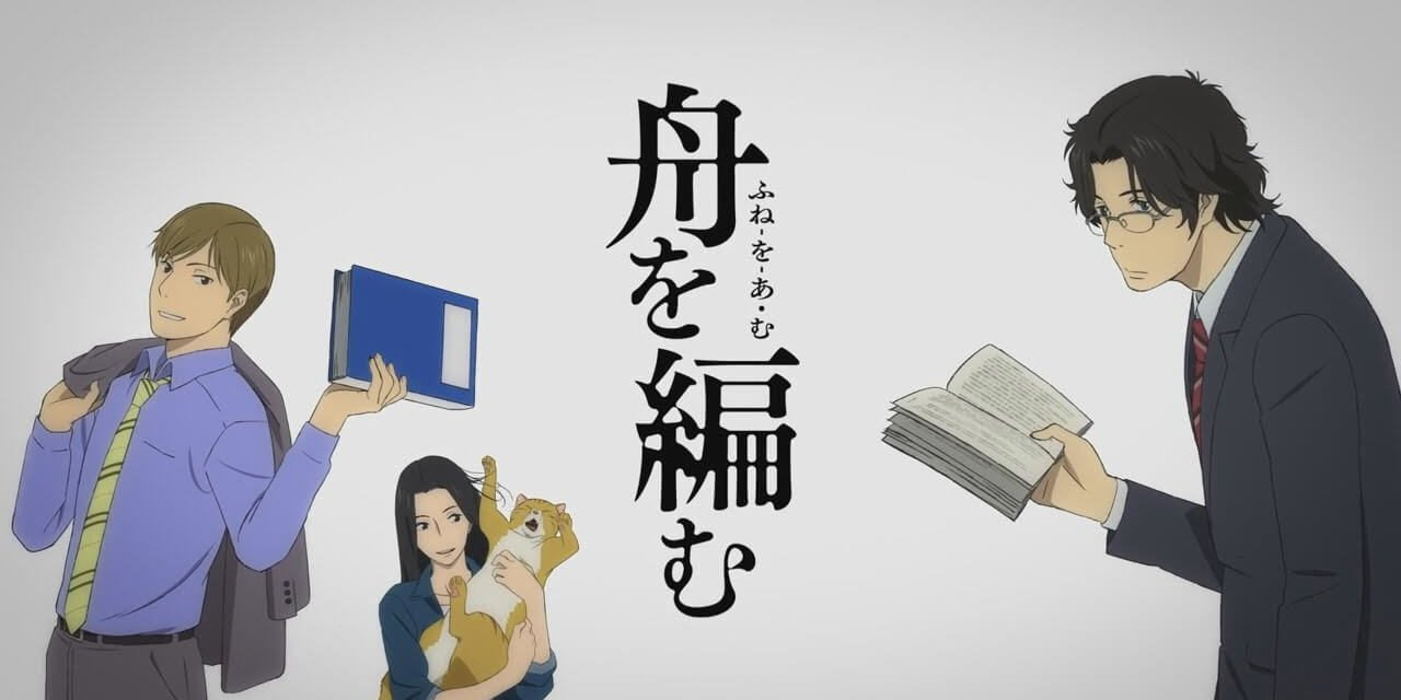 Anime of the Week #4 ~Fune wo Amu